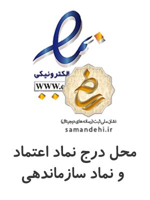 نماد اعتماد الکترونیکی