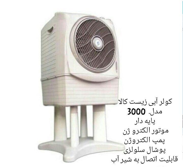 کولرآبی زیست کالا مدل 3000