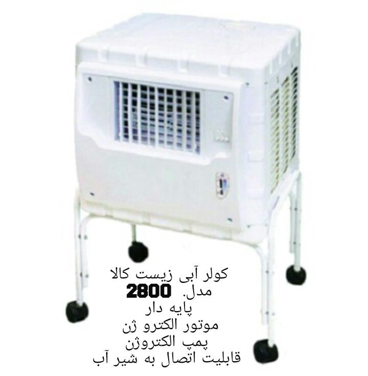 کولر آبی زیست کالا مدل  2800