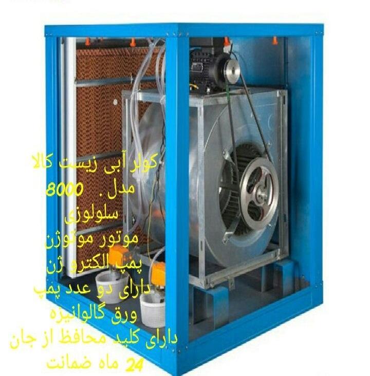 کولر آبی زیست کالا مدل 8000_