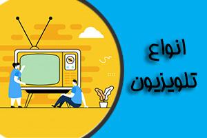انواع تلویزیون